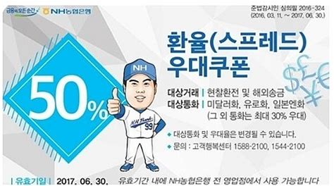 신한은행 환전우대쿠폰 90% 바로가기