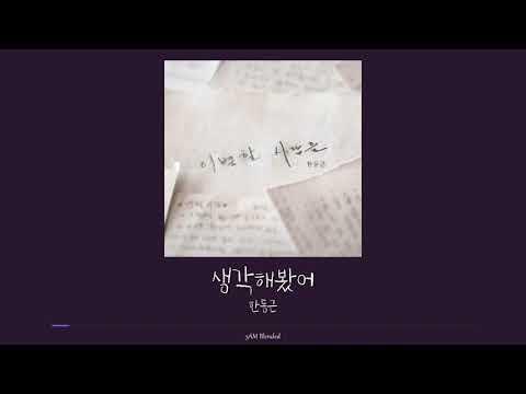 한동근 - 이 소설의 끝을 다시 써보려 해 듣기/가사/뮤비 :: Music Bloger