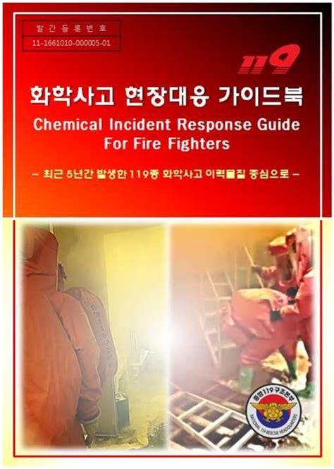 소방청, 화학사고 현장대응 안내서 발간 | 연합뉴스