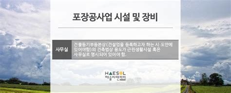 포장공사업 등록기준을 상세히 파헤쳐보자 :: HAESOL_C&I