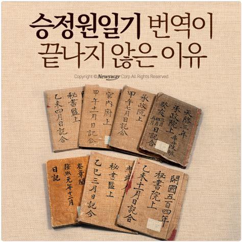[카드뉴스] 승정원일기 번역이 끝나지 않은 이유 - 뉴스웨이