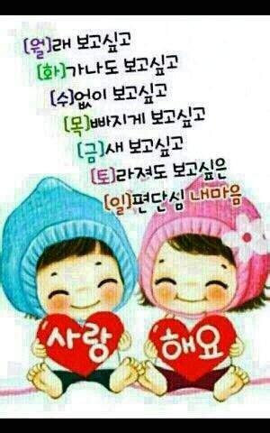 인사말에 있는 hyeon님의 핀(이미지 포함) | 재미있는 문구, 사랑에