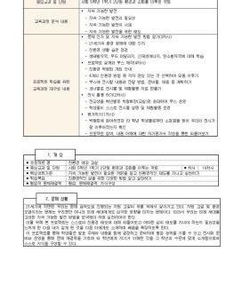 [수업참관일지] 김황 샘 수업참관 후기(사회)