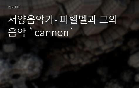 서양음악가- 파헬벨과 그의 음악 `cannon` 레포트