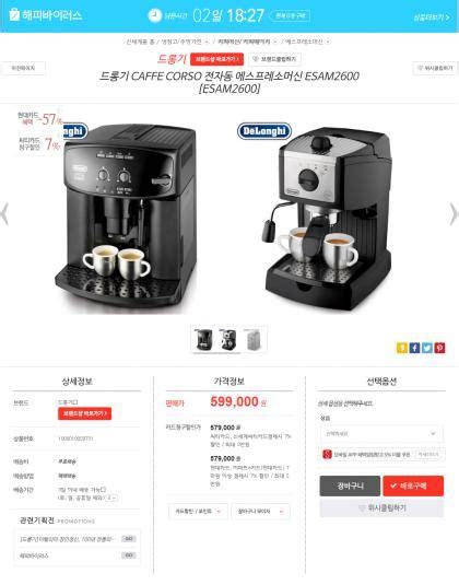 [신세계몰] 드롱기 전자동 커피머신 ESAM2600 (599,000원 / 무료