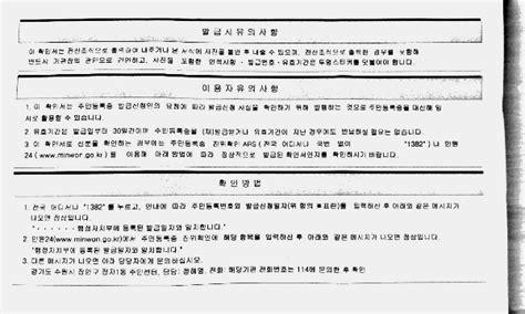 세모계 : 자유 게시판 - 주민등록증 재발급 신청, 그리고 발급