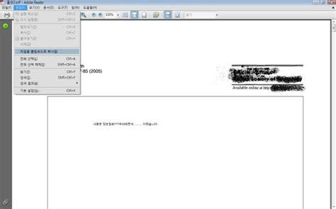 ♡데빌이`s 자료실♡ :: pdf파일을 한글파일로 변환하는 방법