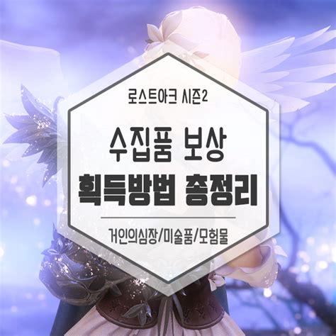 [공략] 로스트아크 시즌2 수집품 포인트 보상 및 획득법 총정리