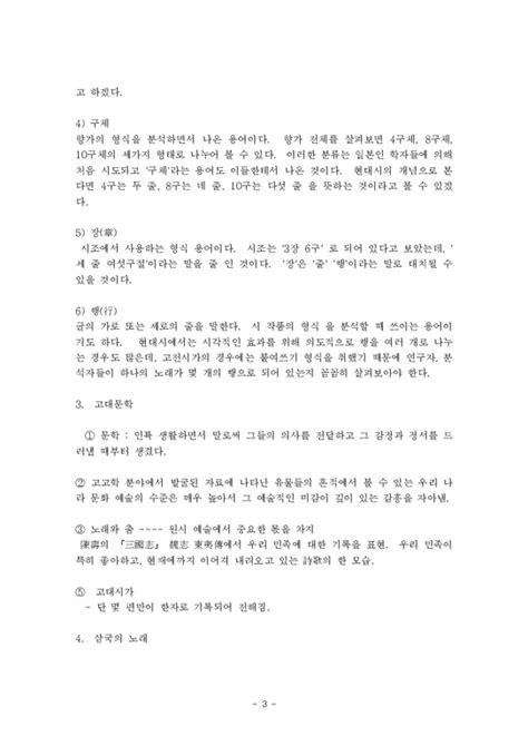 삼국시대의 문학 - 인문/교육