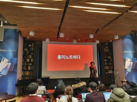 [현장] '가성비 끝판왕'…샤오미, 20만원대 '홍미노트8T' 국내 출시