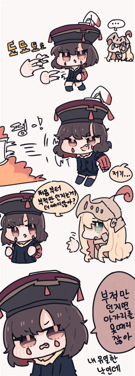 [가디언테일즈] 무속인 란   팬픽/패러디만화   루리웹