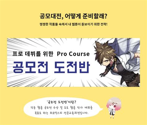 2019 네이버 웹툰최강자전 예선진출! : 애니벅스 소식 : 만화학원