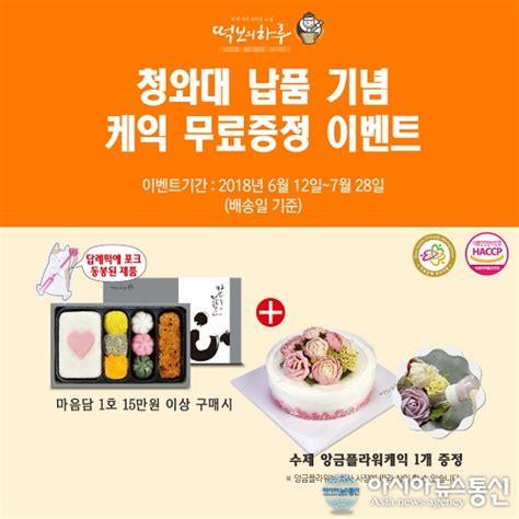결혼답례품, 우리 농산물로 만든 답례떡, '떡보의하루'로 준비