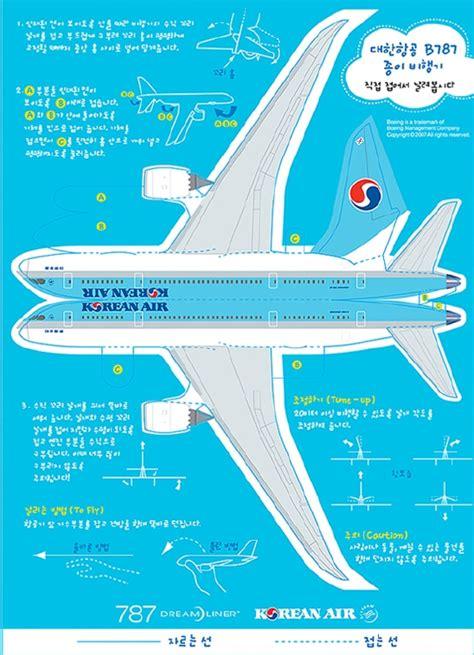 대한항공 보잉 B787 종이비행기 접기 : 네이버 블로그