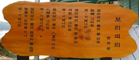 별을 보는 창문 :: 고흥 소록도 중앙공원