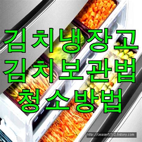 김치 냉장고의 올바른 김치 보관법과 청소 방법을 알아볼까요?