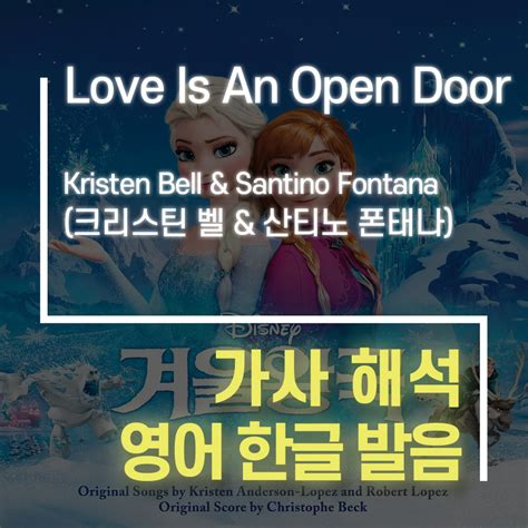 Love Is An Open Door - 겨울 왕국1 OST [가사 해석 / 영어 한글 발음]