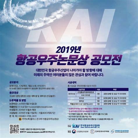 한국항공우주산업(주) 한공우주논문상 공모전   공모전 대외활동