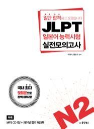 일본어 | 도서 | 동양북스