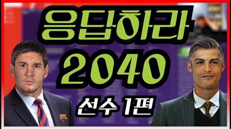 2040년, 선수들은 뭘하고 있을까? 손흥민 득점왕ㄷㄷ, 메시