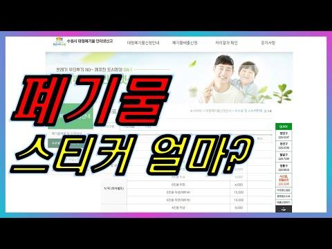 폐가구 무상수거, '스티커비용' 전남순천·경남밀양서 사회취약