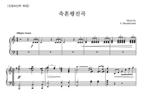 악보통 > 축혼 행진곡