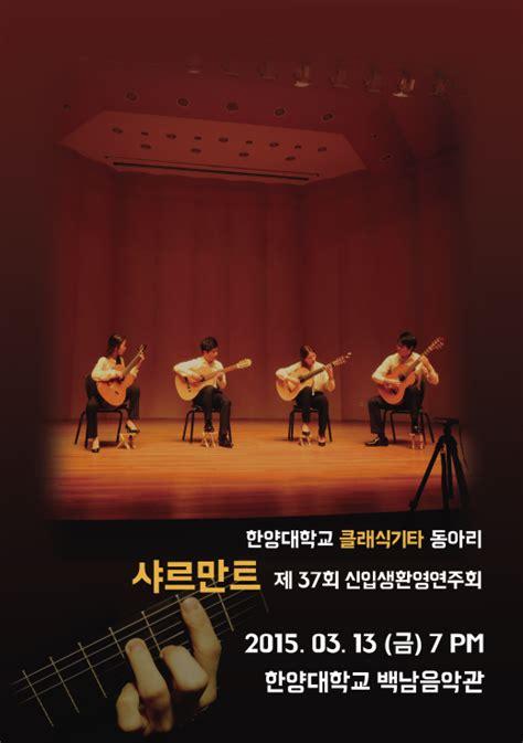 연주회소식 - 3/13일 금요일 7시 한양대학교 클래식기타 동아리