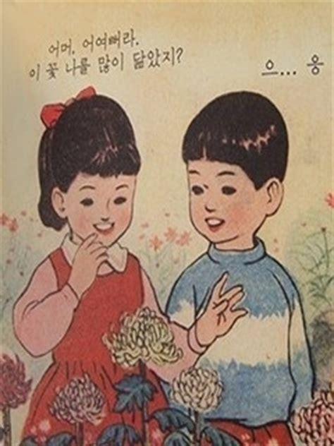 철수와 영희의 심오한 대화 - 문화/예술/과학 게시판