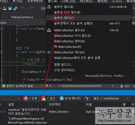 비주얼스튜디오(Visual Studio) 배포를 위한 exe 실행 파일을 만드는