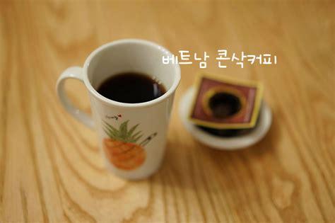 간단한 드립 커피 베트남 콘삭 커피