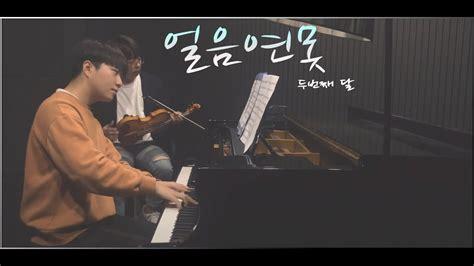 얼음연못(Icy pond)-두번째 달,바이올린 and 피아노 (Cover) - YouTube