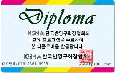 한국반영구화장협회