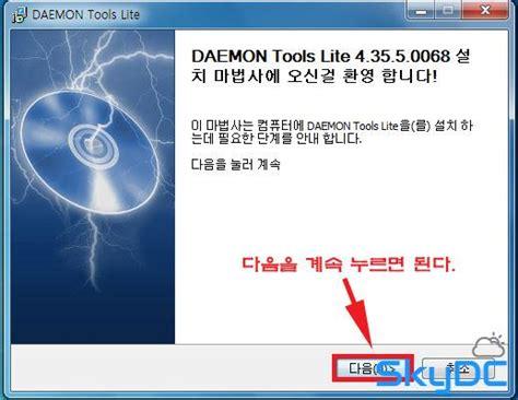 윈도우7 데몬 라이트 / 한글판 데몬 다운 ビ   SKYDC