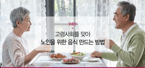 고령사회 노인을 위한 음식 만들기