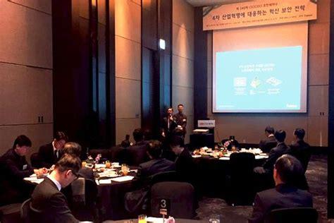 파수닷컴, 4차 산업혁명 시대 보안전략 공유
