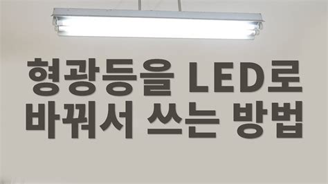 거실 형광등 Led 교체 – interior