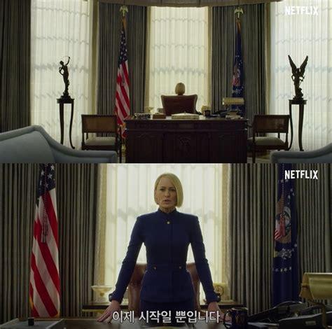 '하우스 오브 카드' 시즌 6, 아카데미 시상식서 티저 깜짝 공개