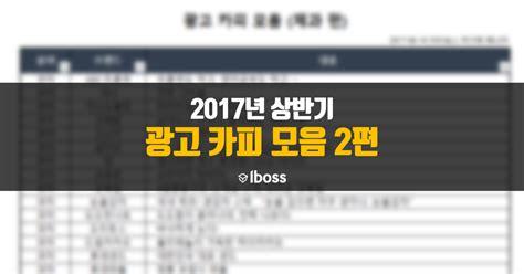 2017년 상반기 광고카피 모음 2편 > 아이보스 마케팅 자료실