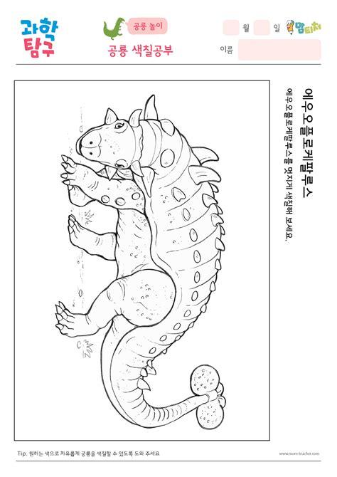 공룡색칠-에우오플로케팔루스   미래엔이 만든 No