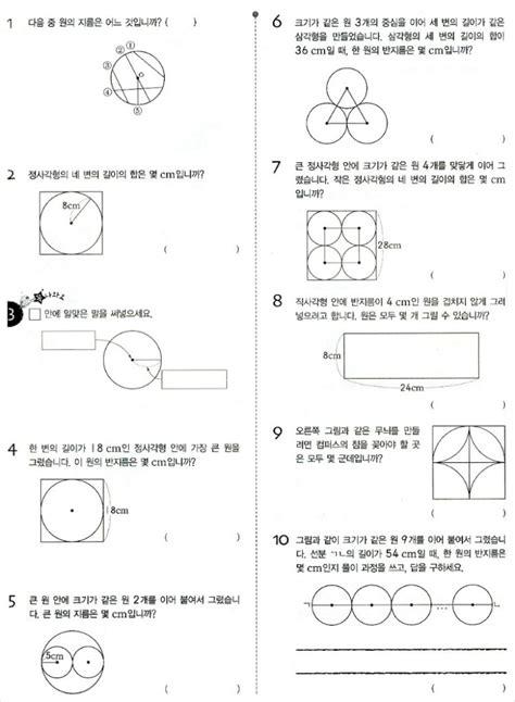 초등학교 3학년 2학기 수학문제(단원평가, 중간고사대비문제