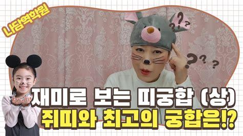 재미로 보는 쥐띠 궁합 1편 (쥐띠가 결혼을 한다면?) - YouTube
