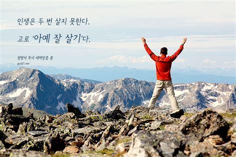 좋은글 좋은생각 — 인생멘토 jms 정명석 선생님