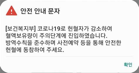 """[르포]""""혈액 모자라요"""" 문자에 뛰쳐나온 일상 속 영웅들 - 아시아"""