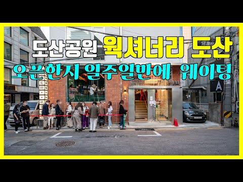 문래 창작촌 분위기 깡패 문래동 맛집 통통 : 네이버 블로그