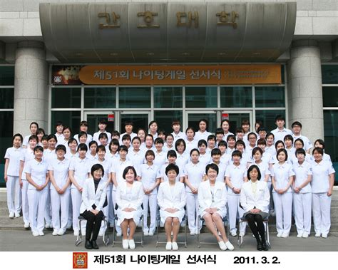 제 51회 나이팅게일 선서식 - 행사안내 - 알림마당 - 서울대학교