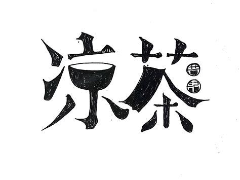 18P Wonderful handwritten art chinese font design – Free