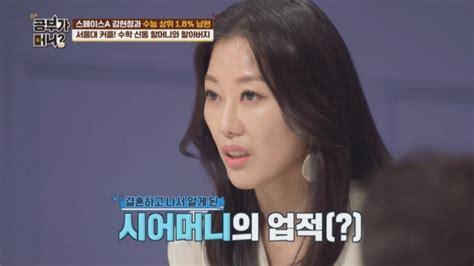 썸타는티비 :: 공부가머니 김현정 아파트 남편 김부환 직업 아들
