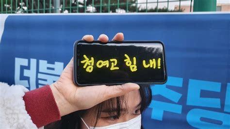 [수능] 주먹인사·휴대폰 문구 응원…충북시험장 차분한 입실