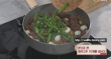 웰빙라이프 :: 알토란 소고기장조림 임성근 맛있게 하는법