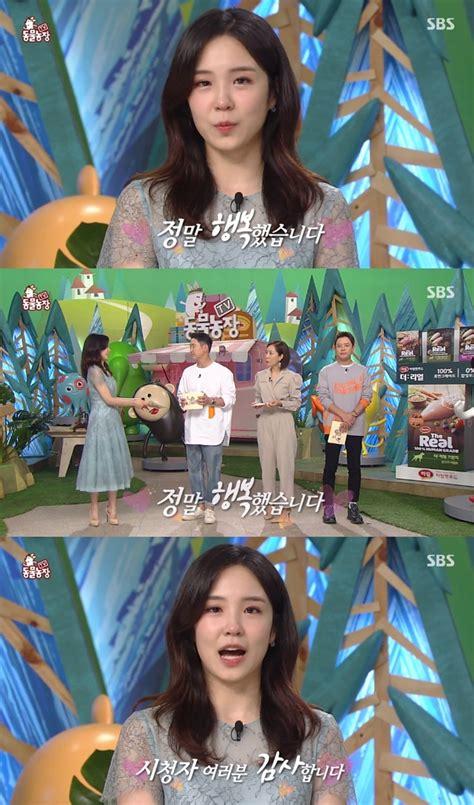 """장예원, 6년 8개월만에 'TV동물농장' 하차 """"정말 행복했다"""""""
